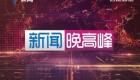 [2017-10-16]新闻晚高峰:喜迎十九大 广东:不断改善人居环境 提升群众满意度