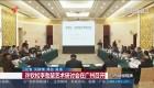 许钦松李劲堃艺术研讨会在广州召开