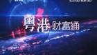 [2018-03-18]粤港财富通:年报披露季:学看年报 学选股