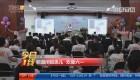 广州:胆道闭锁患儿 欢度六一