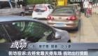 街坊投诉:古桥变露天停车场 街坊出行受阻