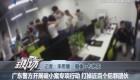 广东警方开展破小案专项行动 打掉近百个犯罪团伙