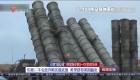 """印度""""唱反调""""继续购买俄S—400防空系统 印度:不会放弃购买俄武器 希望获得美国豁免"""