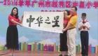 [2018-09-04]南方小记者:和于心 雅于行 中星校园喜迎新