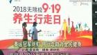 奥运冠军刘虹 用行走助力全民健身