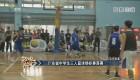 广东省中学生三人篮球锦标赛落幕