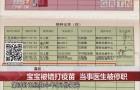 深圳:宝宝被错打疫苗 当事医生被停职