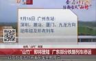 """台风""""山竹""""将至:""""山竹""""即将登陆 广东部分铁路列车停运"""