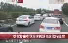 广州:交警发布中秋国庆机场高速出行提醒