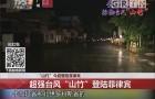 """""""山竹""""今晨登陆菲律宾:超强台风""""山竹""""登陆菲律宾"""