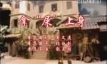 """[2019-02-25]七十二家房客:拿""""屎""""上身"""