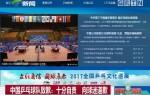 中国乒乓球队致歉:十分自责 向球迷道歉