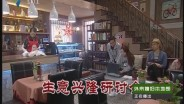 20160124《外来媳妇本地郎》:生意兴隆研讨会
