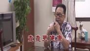 [2018-08-18]外来媳妇本地郎:查查更健康(下)