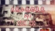 [2018-08-18]七十二家房客:大鬼小鬼都是鬼(下)