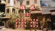 [2020-01-13]七十二家房客:姐妹(上)