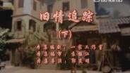 [2020-01-08]七十二家房客:旧情追踪(下)