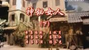 [2020-01-14]七十二家房客:神秘女人(下)