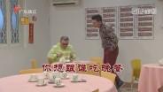 [HD][2020-02-16]外来媳妇本地郎:你想跟谁吃晚餐(上)