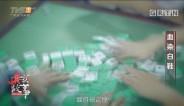[HD][2018-03-19]真实故事:血染白鞋