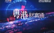 [2018-08-19]粤港财富通:火爆的饮品市场
