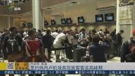 里约热内卢机场再现旅客客流高峰期