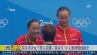 花样游泳女子双人决赛:黄雪辰/孙文雁摘银创历史