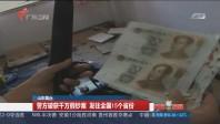 山东烟台:警方破获千万假钞案 发往全国15个省份