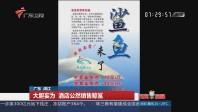 广东湛江:大胆妄为 酒店公然销售鲸鲨