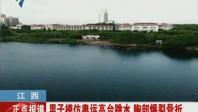 江西:男子模仿奥运高台跳水 胸部爆裂骨折