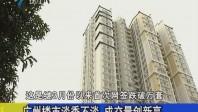 广州楼市淡季不淡 成交量创新高