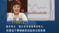 韩平:国企改革提速难度较大
