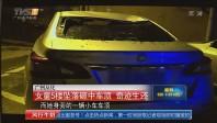 广州从化:女童5楼坠落砸中车顶 奇迹生还