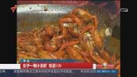 中山:女子一顿小龙虾 吃进ICU