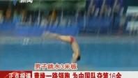 男子跳水3米板 曹缘一路领跑 为中国队夺第16金