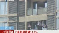 广东:上半年房价涨14.4%