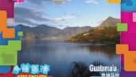 危地马拉 玛雅文明