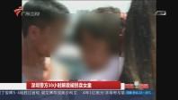 深圳警方38小时解救被拐卖女童