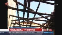 清远:村民遇上蹊跷事儿 10年被烧40间屋