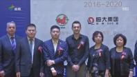 世界斯诺克中锦赛落户广州 赛事奖金创中国新高