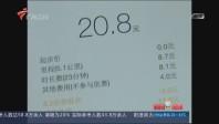 """记者调查:网约车平台""""幽灵车""""频发 广州暂未出现"""