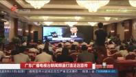 广东广播电视台新闻频道打造法治宣传