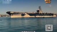 军晴解码:航母里根号的高科技