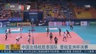 中国女排战胜泰国队 晋级亚洲杯决赛