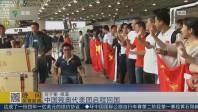 中国残奥代表团启程回国