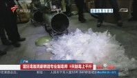 广州:猖狂毒贩高薪聘请专业制毒师 9天制毒上千斤