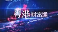 20161016《粤港财富通》