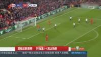 英格兰联赛杯:利物浦2-1淘汰热刺