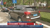 广州:十多万买台翻新车 车主起诉4S店