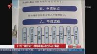 """广州""""居住证""""时间将纳入积分入户排名"""